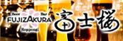 BeerBar富士桜
